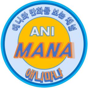 애니마나TV