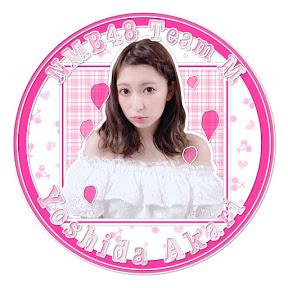 NMB48ヲタ アカリン中毒者きら助