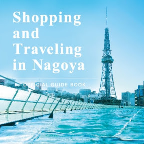 Nagoya Navigator -Shopping and Traveling in Nagoya -