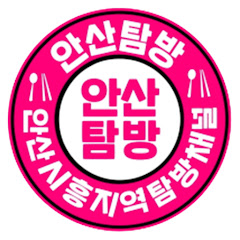 안산탐방 - 안산,시흥지역 탐방