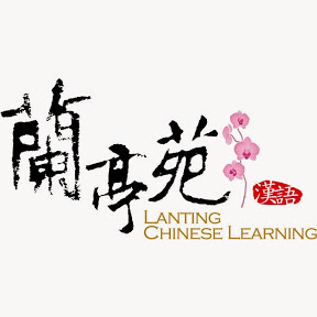 中国語オンラインレッスン蘭亭苑