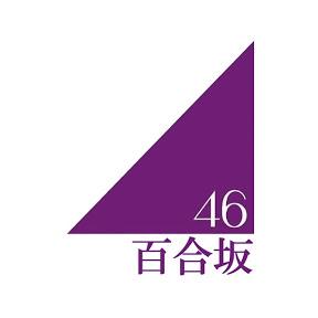 百合坂46