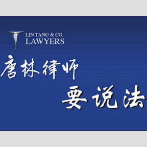 唐林律师要说法