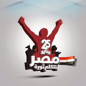 مصر بتتكلم ثورة