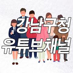 강남구청 유튜브채널