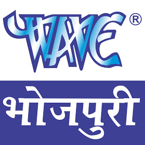Wave Music - Bhojpuri