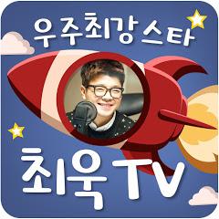 우주최강 스타 최욱TV