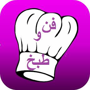 فن وطبخ