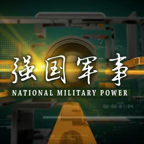 Powerful military
