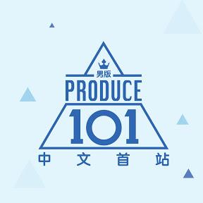 中文首站男版Produce101