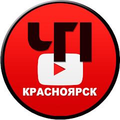 ЧП Красноярск
