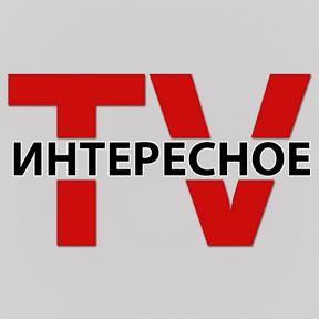 Интересное TV