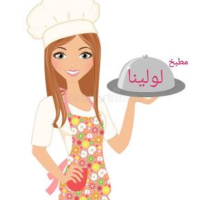 مطبخ لولينا