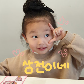 상전이네TV [ Little Girl Hair ]