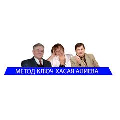 "Метод ""Ключ"" Хасая Алиева"