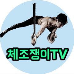 체조쟁이TV