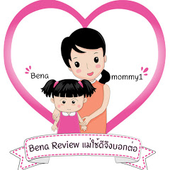 Bena Review แม่ใช้ดีจึงบอกต่อ