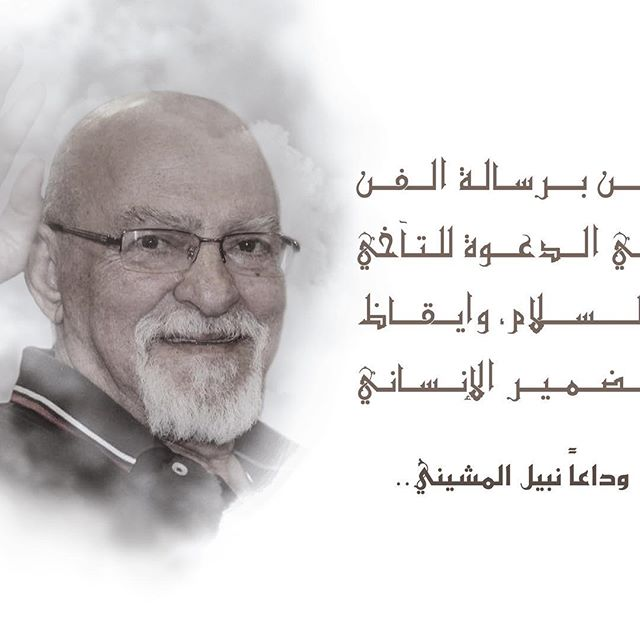 وداعا نبيل المشيني  #نبيل_المشيني #نبيل_المشيني_في_ذمة_الله #مسلسلات #مسلسلات_اردنية #مسلسلات_تاريخية #مسلسلات_بدويه #ممثليين_اردنيين #المركز_العربي_للانتاج_الاعلامي