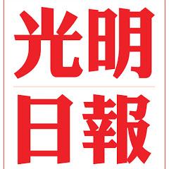 Guang Ming Daily 光明日報