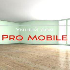 Умный дом Pro:Mobile