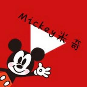 Mickey米奇