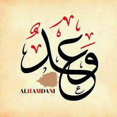 وعد الحمداني