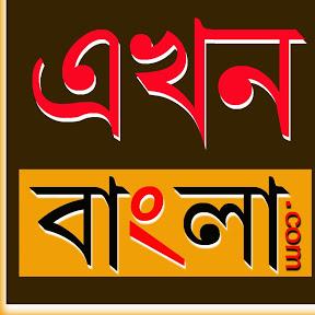 Ekhon Bangla