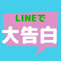 LINEで大告白