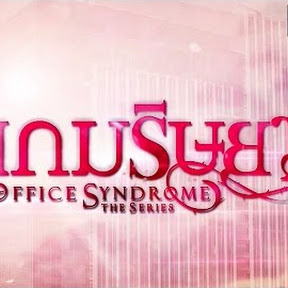 Office Syndrome - Topic