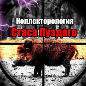 Стас Пуздой VS Коллекторов