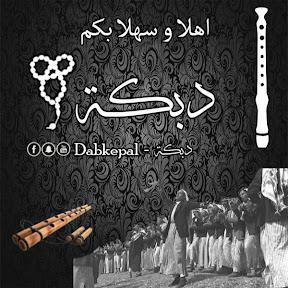 دبكة - Dabkepal