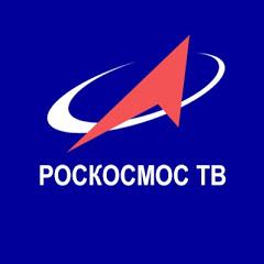 Роскосмос ТВ
