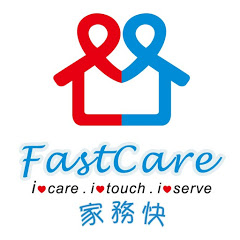 FastCare 家務快