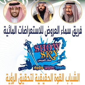 Hydro water sports Saudi Arabia Saud_alrawi