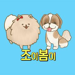 조이봄이 Joy Bomi