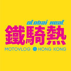 Otobai Heat 鐵騎熱 HK