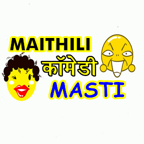 Maithili Comedy Masti