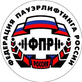 Федерация Пауэрлифтинга России