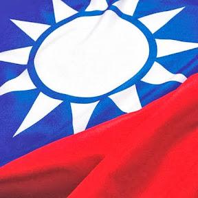 消滅共匪邪教三民主義統一中國