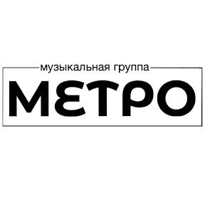 Музыкальная группа Метро