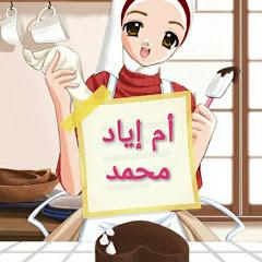 ام اياد محمد