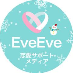 EveEve - 恋愛サポートメディア