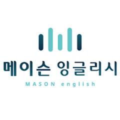 메이슨미드영어회화