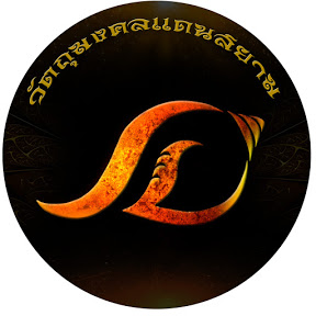 Dan Siam Amulet วัตถุมงคลแดนสยาม