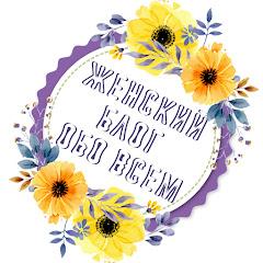 Женский блог обо всем