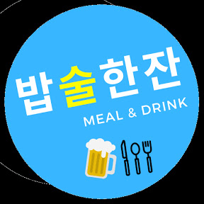 Meal & Drink[밥술한잔]