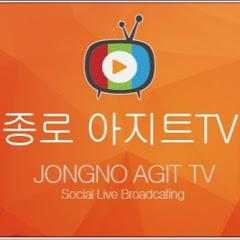 종로아지트TV