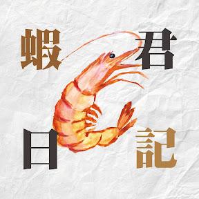 SyaCyuYuu【蝦君】的頻道