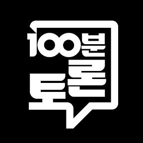 MBC 100분토론