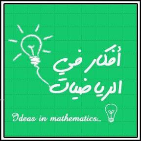 أفكار في الرياضيات